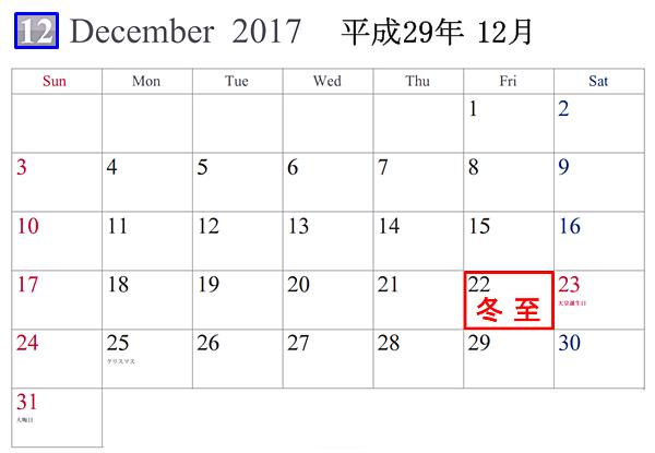 2017年の冬至のカレンダー