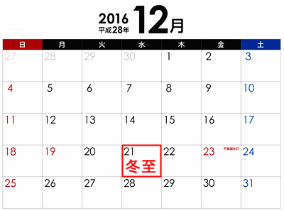 冬至2016のカレンダー