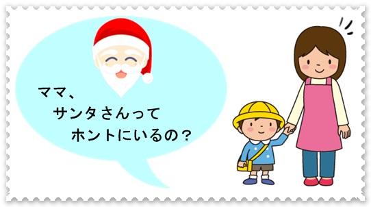 サンタさんは本当にいるのと尋ねる子供のイラスト
