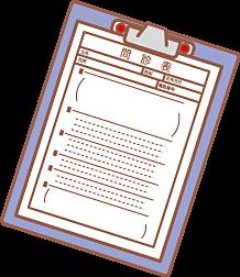 問診表のイラスト