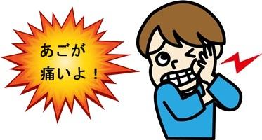 顎関節症の痛みのイラスト