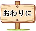 おわりに(イラスト)A