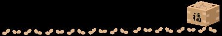 節分の豆まきのライン