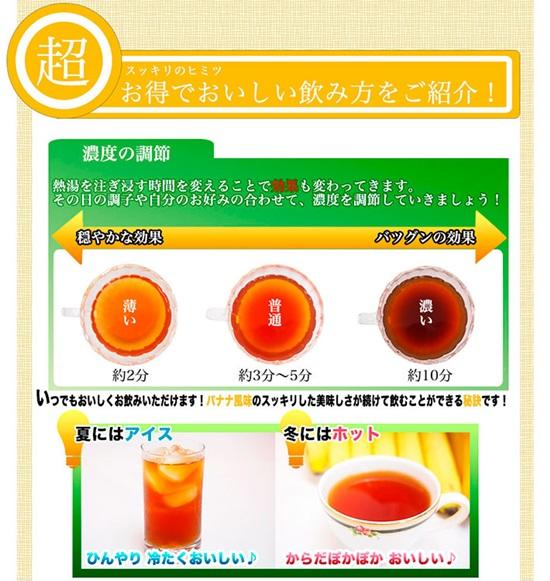 バナナ茶飲み方b