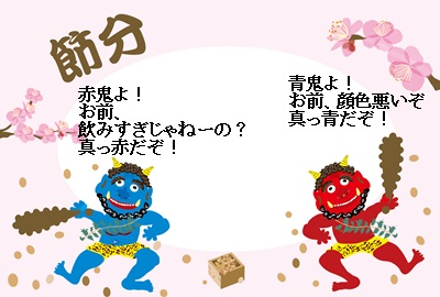 赤鬼と青鬼1