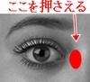 ドライアイに効く目薬L