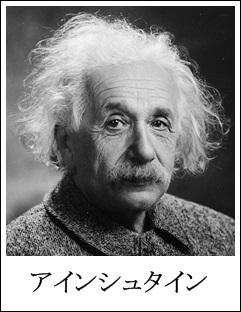 アインシュタインの写真A
