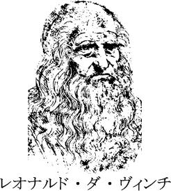 レオナルド・ダ・ヴィンチの写真A