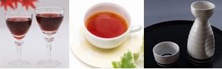 赤ワイン紅茶日本酒