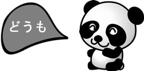 パンダの白黒のイラスト