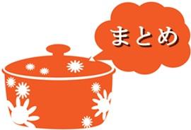 体を温める食べ物gg