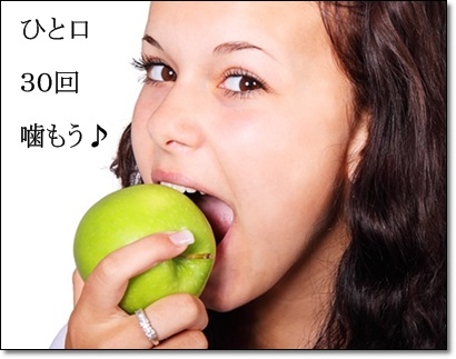 よく噛む効果ダイエットリンゴを噛む少女