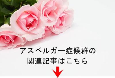 アスペルガー症候群の関連記事はこちらピンクの花
