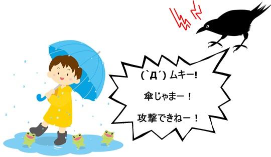 傘をさした少年とカラスA