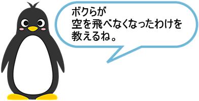 ペンギンのフキだし