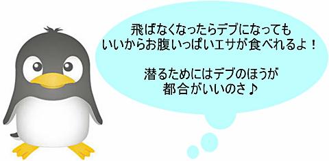 ペンギンが飛ばないメリットC