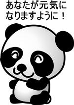 パンダの会話つきイラスト