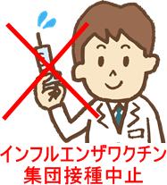 インフルエンザワクチン集団接種中止