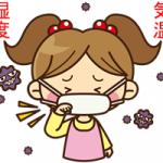 インフルエンザ予防の目安は絶対湿度!気温は無関係!夏にも流行る訳は?