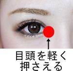 目薬のさし方の画像