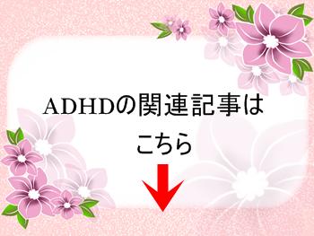 ADHDの関連記事はこちら大人の特徴