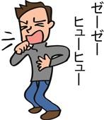 喘息患者の喘鳴