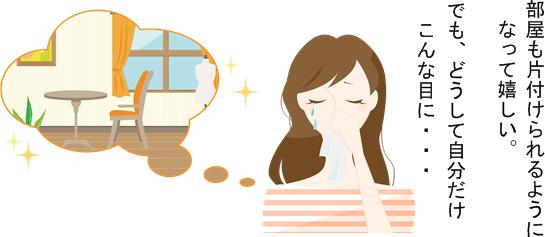 治療後のADHD女性の心理