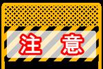 工事中の注意の看板
