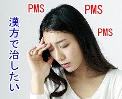 PMSに効く漢方薬 市販薬と病院でもらう漢方薬の違いのアイキャッチ画像