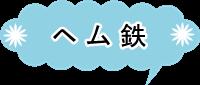 ヘム鉄の文字イラスト