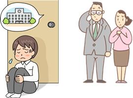 不登校に悩むADHDの子供と両親