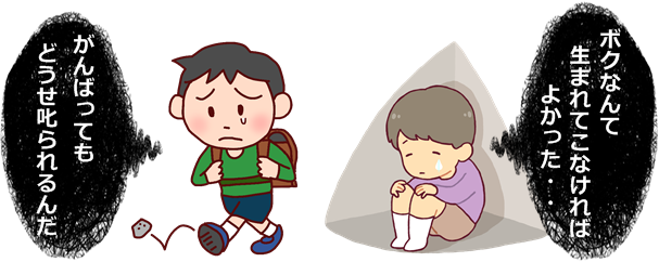 ADHDの子供たちの苦悩