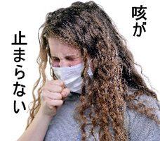 咳が止まらない病気のアイキャッチ画像