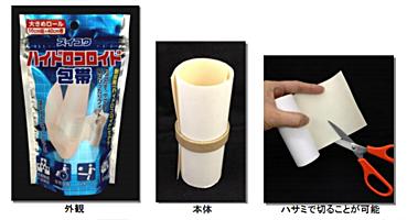 ハイドロコロイド包帯の説明画像