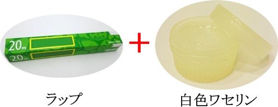 湿潤療法のラップと白色ワセリンの画像