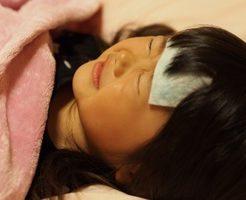 子供の熱が高いときの対処法のアイキャッチ画像