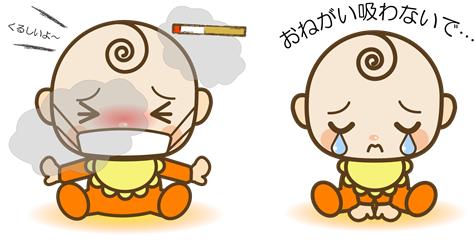 タバコの煙に苦しむ赤ちゃんの画像・禁煙推奨