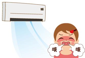 エアコンの風が直接当たって咳をする子供