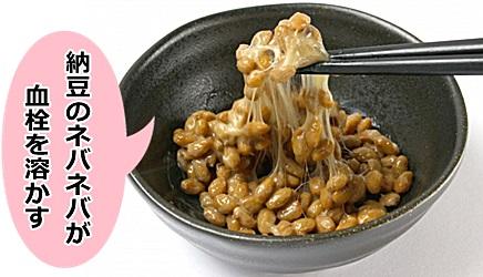血栓を溶かす納豆