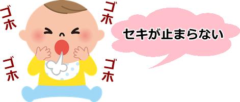 幼児の咳が止まらない画像