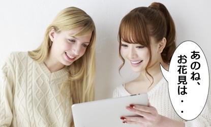 外国人の友達に花見の歴史を教える日本女性の画像