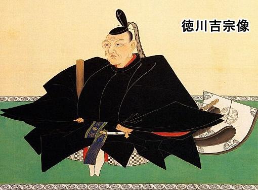 花見の庶民化に貢献した徳川吉宗の画像